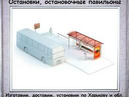 Изготовление остановочных комплексов, остановок