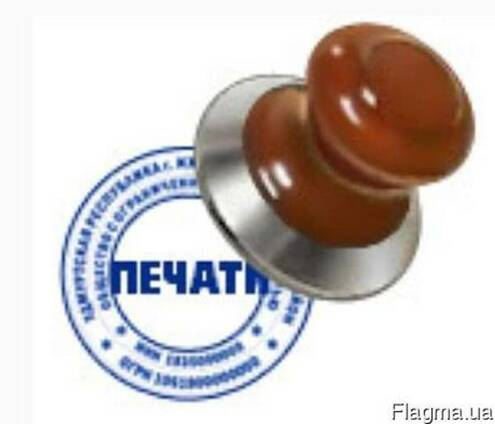 Изготовление печатей, штампов, факсимиле по Украине за15 мин