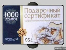 Изготовление Подарочных сертификатов в Днепропетровске
