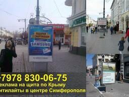 Изготовление рекламных щитов - бигбордов, ситилайтов и т.п.