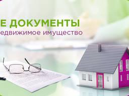 Изготовление техпаспорта (технического паспорта) на квартиру