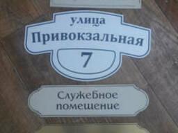 Изготовление в Крыму: табличек адреса дома, на двери, офисы