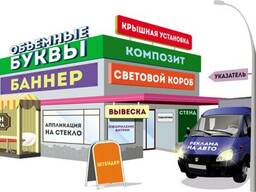 Изготовление Вывесок для Магазинов/Магазина/Магазинчика