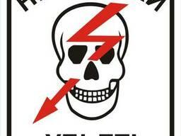 Изготовление знаков по электробезопасности