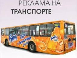 Рекламу на Транспорт