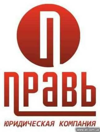 Регистрация фирмы в Днепропетровске