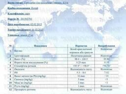 Изоаскорбат натрия (эриторбат натрия, пищевая добавка Е316)