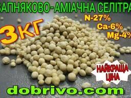 Известково-аммиачная селитра 3 кг пакет N-27%, Ca-6%, Mg-4%