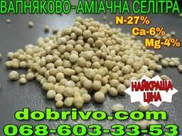 Известково-аммиачная селитра N-27%, Ca-6%, Mg-4% (биг бэги)