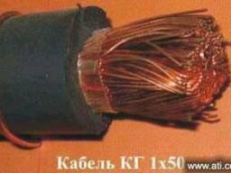 Кабель КГ 1х50