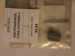 Кабельное резьбовое соединение 0-0746285-3, 1шт