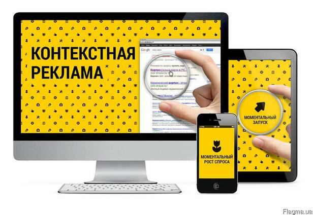Качественная контекстная реклама Настрою рекламную кампанию