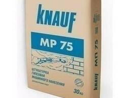 Качественная штукатурка Knauf MP 75 30 кг по отличной цене!