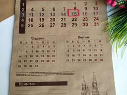 Календар настінний крафтовий на 2021