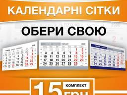 Календарні сітки