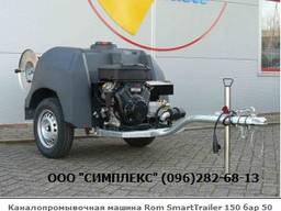 Каналопромывочная машина Rom SmartTrailer 150 бар 50 л/мин