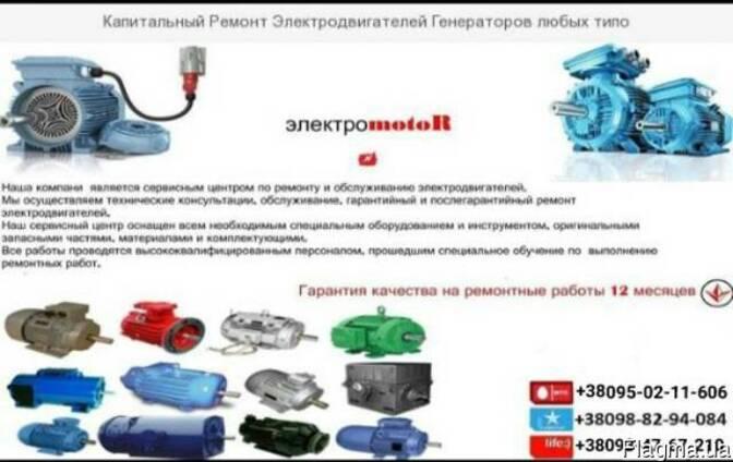 Капитальный Ремонт Электродвигателей Генераторов любых типо