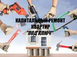 Капитальный ремонт квартир - фото 1