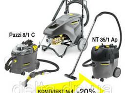Karcher комплект оборудование для автомойки