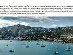 Яхтенный круиз: Карибское море без виз! - фото 6