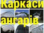 Каркас Ангара. Україна - фото 1