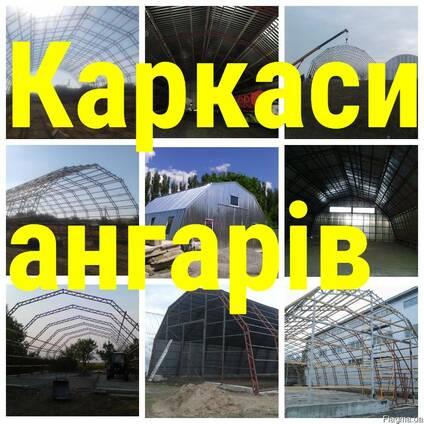 Каркас Ангара. Україна