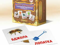 Карточки по методике Гленна Домана (украинские) MKD0001