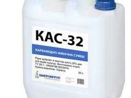 КАС-32 (Карбамидно-аммиачная смесь)