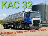 Кас 32 оптом от 24т. быстрая доставка по югу Украины