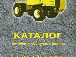 Каталог деталей и сборочных единиц трактора Т-150К. ..