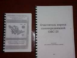 Каталог деталей ОВС 25