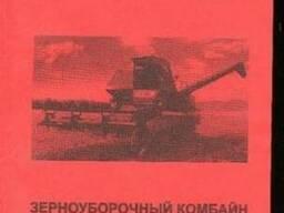 Каталог комбайна Нива СК-5М. Полная версия.