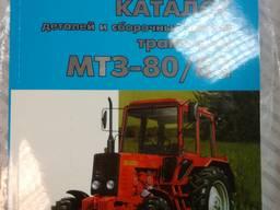 Каталог МТЗ-80(82)