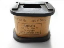 Катушка ПМЕ- 211 220В