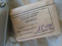 Катушка пусковая КП-4716.МКПТ-9.блок 781100.ДТБ-2А4.ТЦТ-9