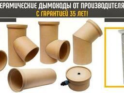 Дымоход керамический для котлов, каминов, топок