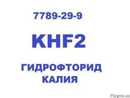 KHF2, Гидрофторид Калия 99.99%