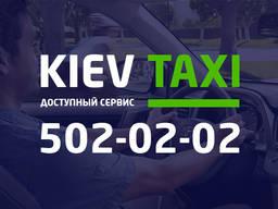 «Киев такси» - дешевое такси в Киеве
