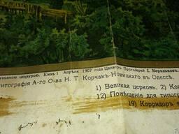 Киево-Печерская лавра, хромолитография 1907 г. - фото 3