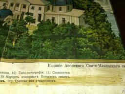 Киево-Печерская лавра, хромолитография 1907 г. - фото 5