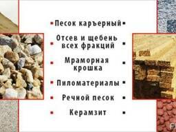 Кирпич, газоблок, ЖБИ. щебень, песок. - фото 4