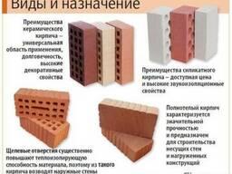 Кирпич, кирпич силикатный, кирпич керамический, цемент