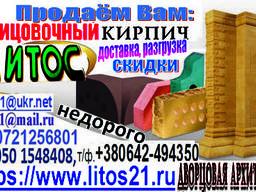 Кирпич облицовочный Литос