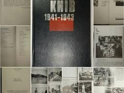 Київ. 1941-1943 Д В. Малаков. Книга в подарунок. Ексклюзивн