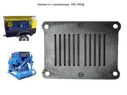 Клапан 1 ст ЦНТ компрессора ПКС, ПКСД