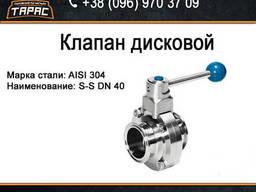 Клапан дисковой нержавеющий S-S DN40