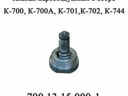 Клапан паровоздушный расщирительного бачка К-700, 700.13.15.000-1