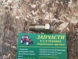 Клапан перепускной МТЗ, ЮМЗ 16С13-1Б