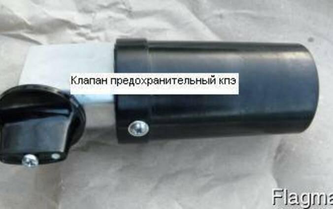 Клапан предохранительный универсальный кпэ.06.020 А