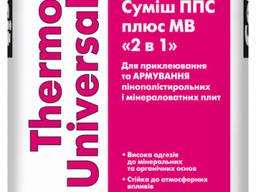 Клеевая смесь Ceresit Термо Универсал 25кг для фасада